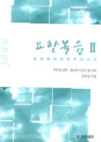 요한복음 Ⅱ 구역 및 대학ㆍ청년부 G.B.S.용 교재 - 프리셉트 GBS 시리즈