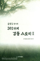 홍정길 목사의 301가지 감동 스토리 2