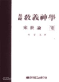 기초 교의 신학 7 - 내세론