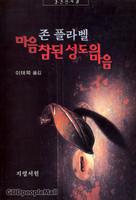 마음 참된 성도의 마음 (지평서원 편집장 추천도서) - 잉글랜드 P&R 시리즈 3