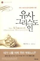 [개정판] 유사 그리스도인 - 잉글랜드P&R시리즈 6