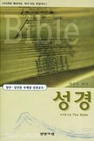 성경-청년장년용주제별성경공부(포이멘104)