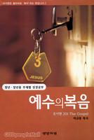 예수의 복음 : 청년.장년용 주제별 성경공부 - 포이맨 201