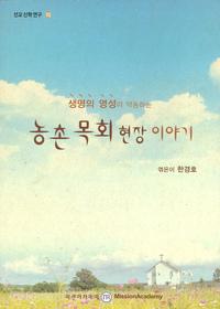 농촌 목회 현장 이야기 - 선교 신학연구 10