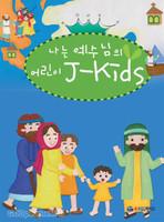 나는 예수님의 어린이 J-KIDS (어린이용)