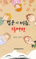 김군의 마음, 질병편