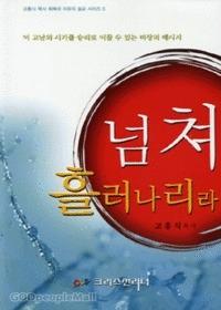 넘쳐 흘러나리라 - 고흥식 목사 회복과 치유의 설교 시리즈 5
