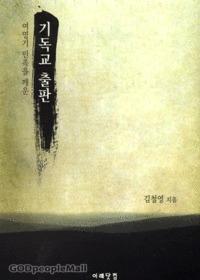 여명기 민족을 깨운 기독교 출판