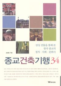 종교건축기행34 - 상징 건물을 통해 본 한국 종교의 정치,사회,문화사