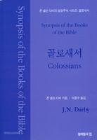 존 넬슨 다비의 성경주석 시리즈 : 골로새서