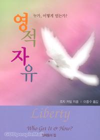 영적자유 - 누가, 어떻게 얻는가?