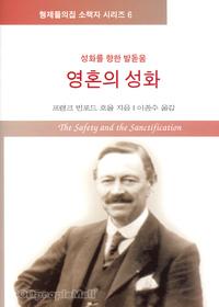 영혼의 성화(성화를 향한 발돋음)- 형제들의집 소책자 시리즈6