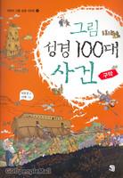 그림 성경 100대 사건 - 구약