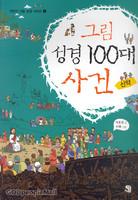 그림 성경 100대 사건 - 신약