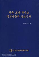 한국 초기 개신교 선교운동과 선교신학