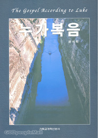 누가복음 - 윤석희 목사 강해설교