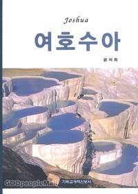 여호수아 - 윤석희 목사 강해설교