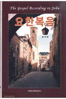 요한복음 - 윤석희 목사 강해설교