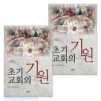 초기 교회의 기원 상하 세트 (전2권)