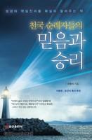 천국 순례자들의 믿음과 승리