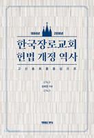 한국장로교회 헌법 개정 역사