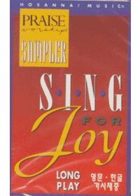 호산나 베스트 시리즈  - Sing for Joy (Tape)