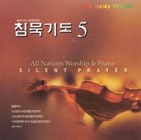 침묵기도 5(CD)