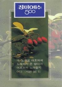 찬미예수 500 (Tape)