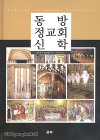 [개정판] 동방 정교회 신학