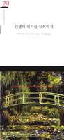 인생의 위기를 극복하자 - 가정을 낳는 가정 소책자 시리즈 77