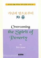 가난의 영으로부터 자유 - 견고한 진을 파하는 영적전쟁 시리즈 3