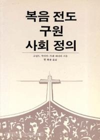 복음전도 구원 사회 정의