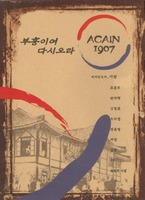 Again 1907 - 부흥이여 다시오라 (CD)