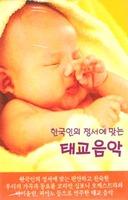 한국인의 정서에 맞는 태교음악 (2TAPE)