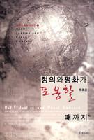 정의와 평화가 포옹할 때까지 - 성경과 목회 시리즈1