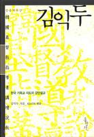 김익두 - 한국 기독교 지도자 강단설교