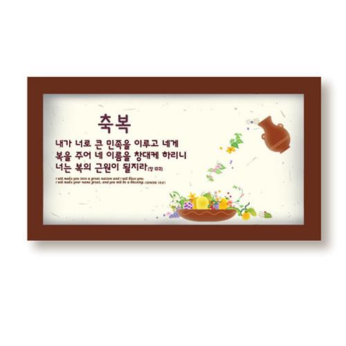 신 도자기 나무액자 - 축복 / 29000