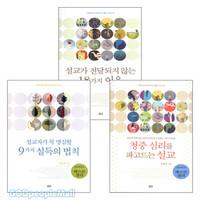 박영재 목사의 좋은 설교 만들기 시리즈 세트 (전3권)