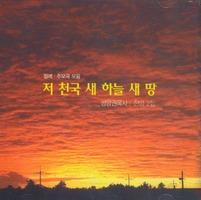 저 천국 새 하늘 새 땅 - 장례 추모곡 모음 (CD)