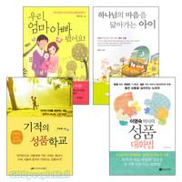 자녀 성품 양육서 베스트 세트 (전4권)
