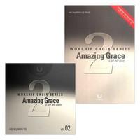 리본 워십콰이어 2집 - 나 같은 죄인 살리신 (CD+악보 세트)
