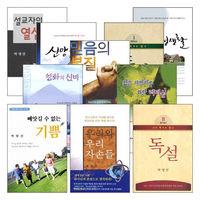 박영선 목사 주제별 시리즈 세트(전10권)