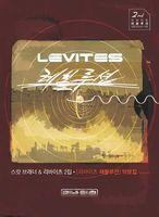 스캇 브래너 & 레위지파 2집 - 리바이츠 레볼루션 (스프링악보)