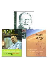 릭 워렌의 삶과 사역 관련 도서 세트(전3권)