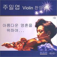 주일엽 바이올린 찬양 1집 - 아름다운 영혼을 위하여(CD)
