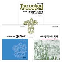도서출판 대장간 아나뱁티스트 시리즈 세트(전3권)