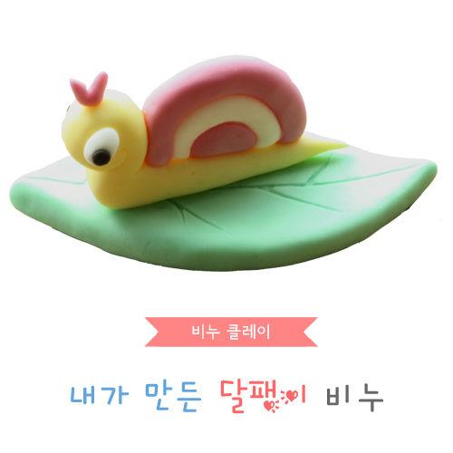비누클레이 - 내가만든달팽이비누(10인용세트)