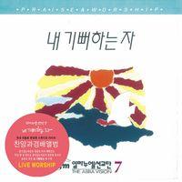 임마누엘 찬양 7집 - 내 기뻐하는 자 (CD)