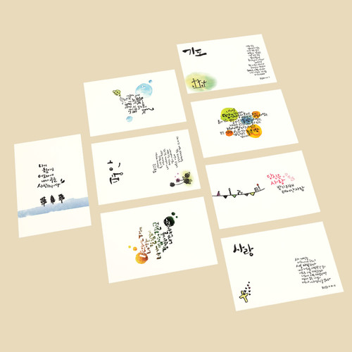 [1AM Calligraphy PostCard] Set1. 말씀