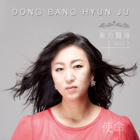 동방현주 - 사명 (중국어 버전 CD)